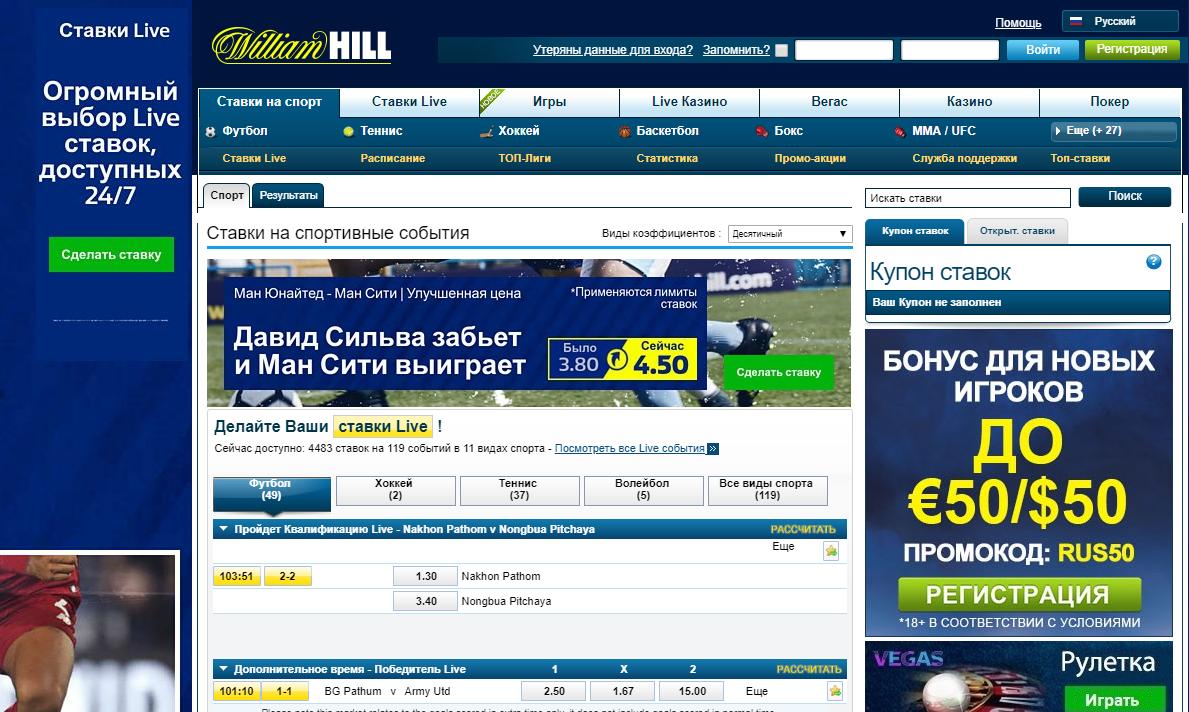 William Hill в интернете