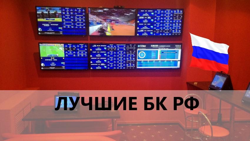 Лучшие букмекеры для ставок в России